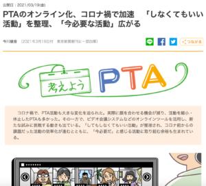 東京新聞にファミリードの活動が掲載されました!
