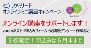 【6/30締切】お急ぎください!オンライン講座キャンペーンを一般にも解禁しました